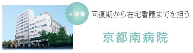 京都南病院 看護部長