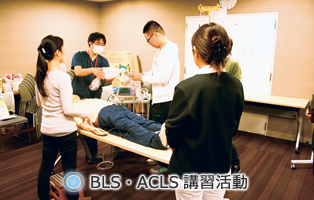 BLS・ACLS講習活動