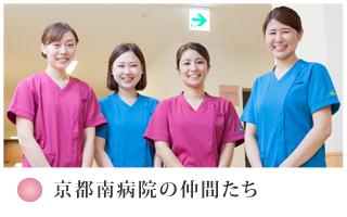 京都南病院の仲間たち