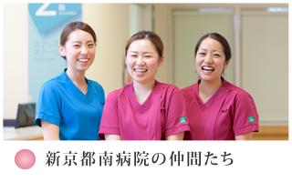新京都南病院の仲間たち